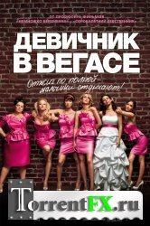 Девичник в Вегасе / Bridesmaids (2011) HDRip
