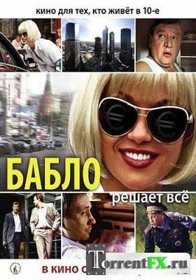 Бабло (2011) DVD9