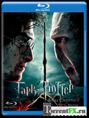 ����� ������ � ���� ������: ����� II / Harry Potter and the Deathly Hallows: Part 2 (2011) Blu-Ray
