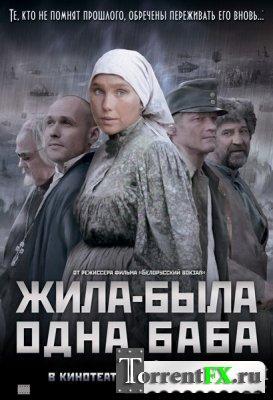 Жила-была одна баба (2011) CAMRip