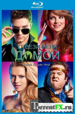 Отвези меня домой / Take Me Home Tonight (2011) HDRip | Лицензия