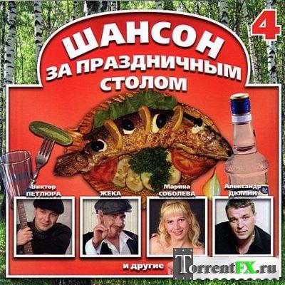 Шансон за праздничным столом 4 (2011)