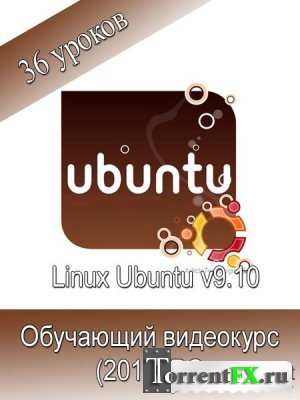 Linux Ubuntu v9.10. Обучающий видеокурс