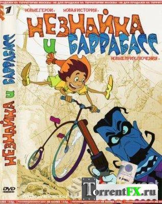Незнайка и Баррабасс (2004) DVDRip