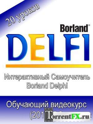 Borland Delphi - Интерактивный Самоучитель