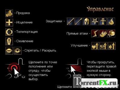 ��� ���� II: ������� ����� / Two Worlds II: Castle Defense (2011) PC