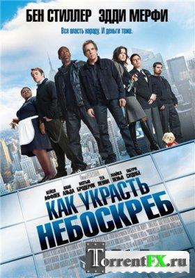Как украсть небоскреб / Tower Heist (2011) TS