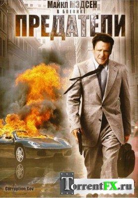 Предатели / Corruption.Gov (2010) DVDRip | Лицензия