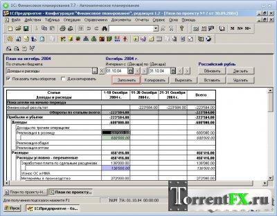 Интерактивный Самоучитель - Профессия экономист (2011) PC