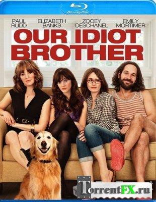 Мой придурочный брат / Our Idiot Brother (2011) BDRip