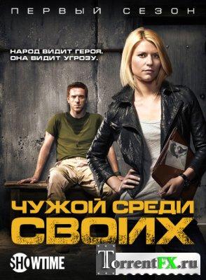 Чужой среди своих / Homeland [01x01-08] (2011) HDTVRip | NovaFilm