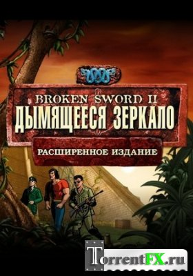 Broken Sword II: ��������� ������� (2011) �� | ����������� �������