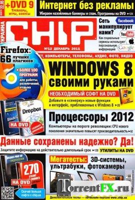 Chip №12 Украина (декабрь 2011)