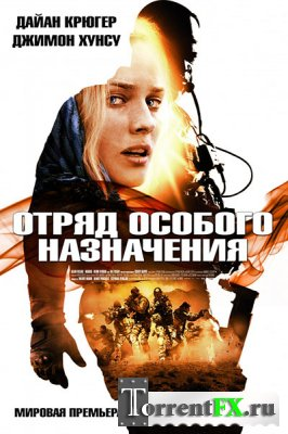 Отряд особого назначения / Forces speciales (2011/DVDRip) | Лицензия