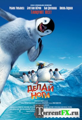 Делай ноги / Happy Feet (2006/DVDRip)