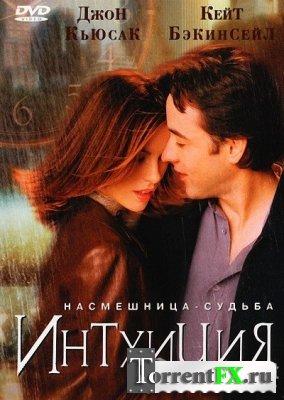 Интуиция / Serendipity (2001) HDRip