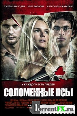 Соломенные псы / Straw Dogs (2011) HDRip | Лицензия