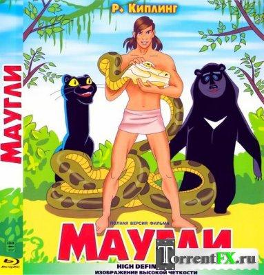 Маугли (1973) BDRip
