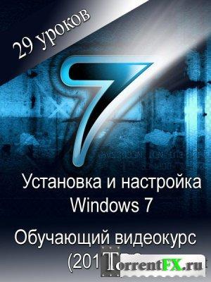 Установка и настройка Windows 7 - Видеокурс