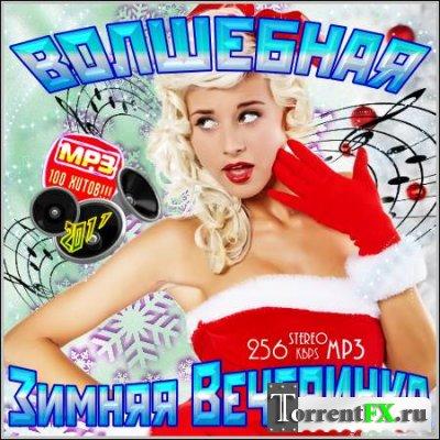 Сборник - Волшебная Зимняя Вечеринка (2011) MP3