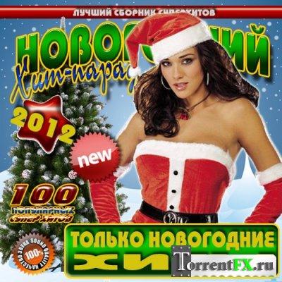 Сборник - Новогодний хит-парад: Только новогодние песни (2011) MP3