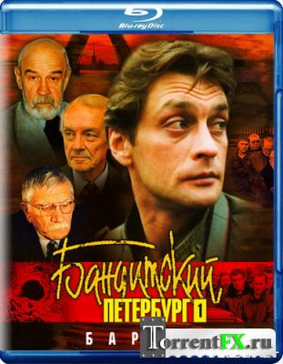 Бандитский Петербург / сезоны 1-10 из 10 / серии 1-90 из 90 (2000) DVDRip-AVC от Zarraza