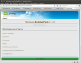 Сборник Windows DesktopPack 11.10 (2011) PC