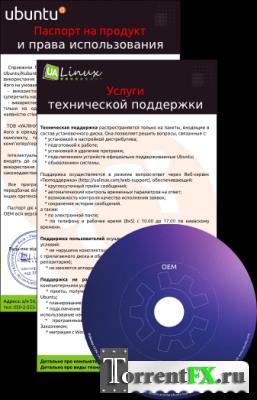 Kubuntu 11.10 OEM [x64] [декабрь] (2011) PC
