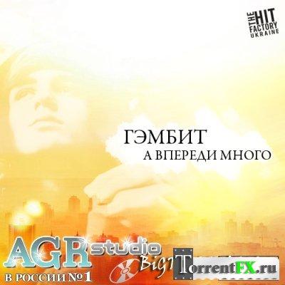 Гэмбит - А Впереди Много from AGR (2011) MP3