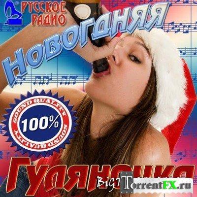 VA - Новогодняя гуляночка (2011) MP3