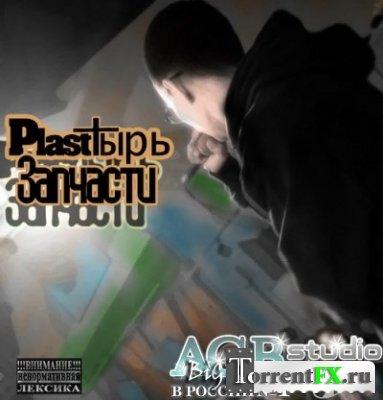 PlastТырь - Запчасти from AGR (2011) MP3