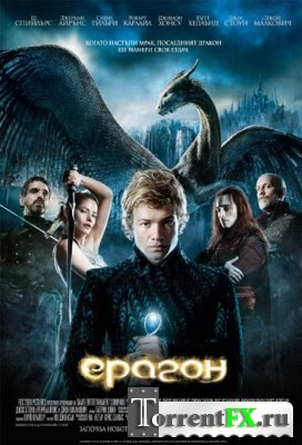 Эрагон / Eragon (2006) PC
