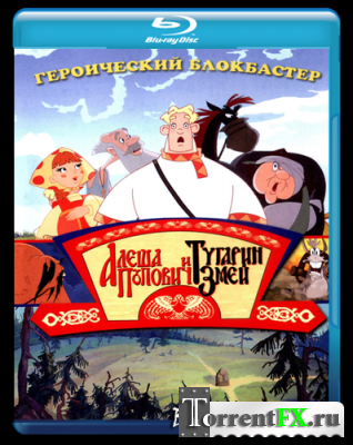 Алеша Попович и Тугарин Змей (2004) | HDRip