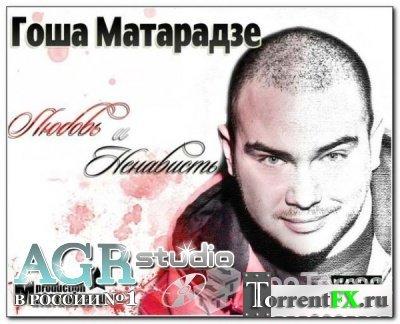 Гоша Матарадзе - Любовь и ненависть from AGR (2012) MP3
