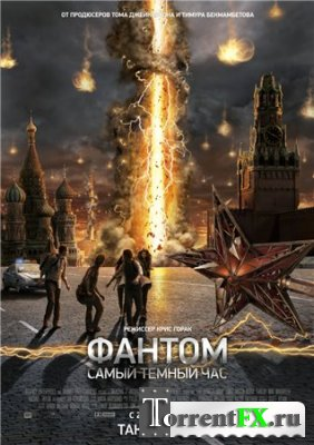 Фантом (2011) CAMRip