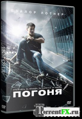Погоня / Abduction (2011) HDRip | Лицензия