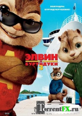 Элвин и бурундуки 3 / Alvin and the Chipmunks: Chip-Wrecked (2011) TS