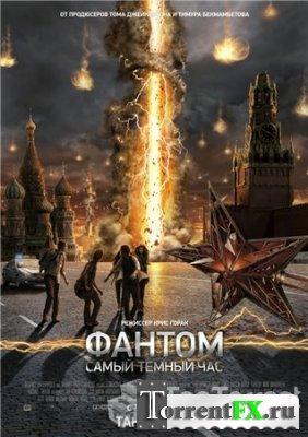 Фантом / The Darkest Hour (2011) CAMRip