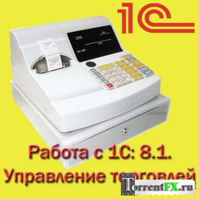 ������ � 1C: 8.1. ���������� ���������. ��������� ���������
