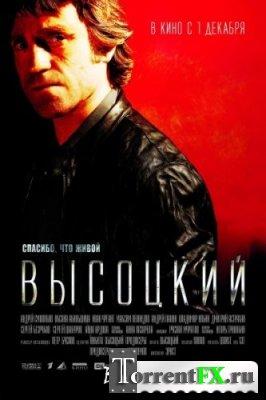 Высоцкий. Спасибо, что живой (2011) DVDRip