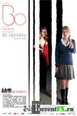 Бо / Bo (2010) DVDRip