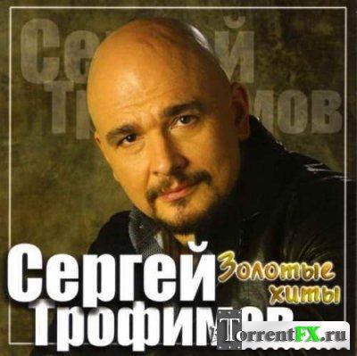 Сергей Трофимов - Золотые Хиты (2011) MP3