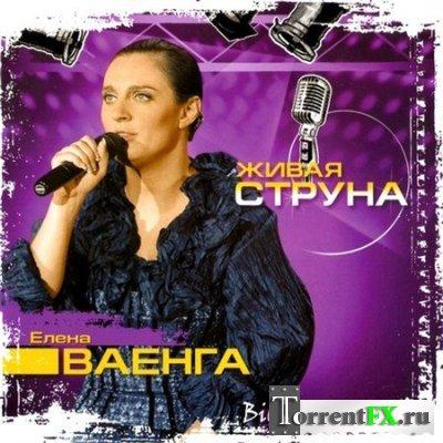 Елена Ваенга - Живая струна (2011) MP3
