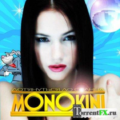 Monokini - ���������� �� ������ (2002) FLAC