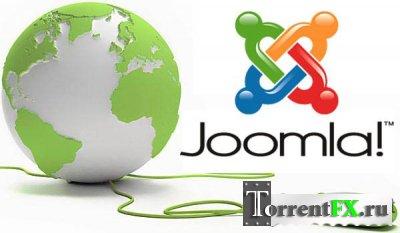 Joomla! Уровень 2. Создание сайта [2011, RUS]