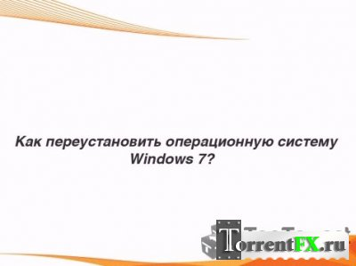 Как переустановить операционную систему Windows 7 - Видеоурок