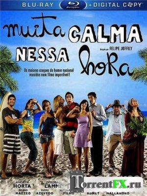 Будьте спокойны / Muita calma nessa hora (2010) HDRip