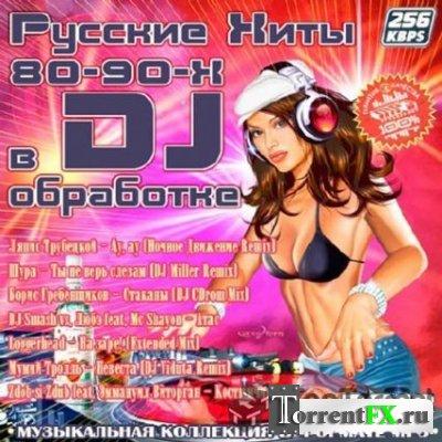 Сборник - Русские Хиты 80-90-х в DJ обработке