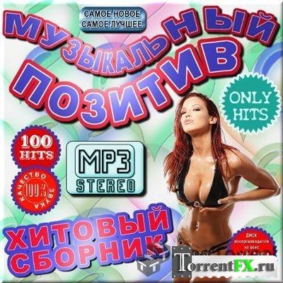 Сборник - Музыкальный позитив - Хитовый сборник (2012)