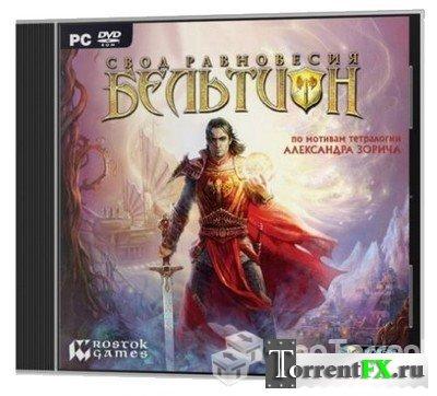 Бельтион: Свод равновесия / Beltion: Beyond Ritual (2009) PC